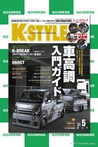 K-STYLE5月号