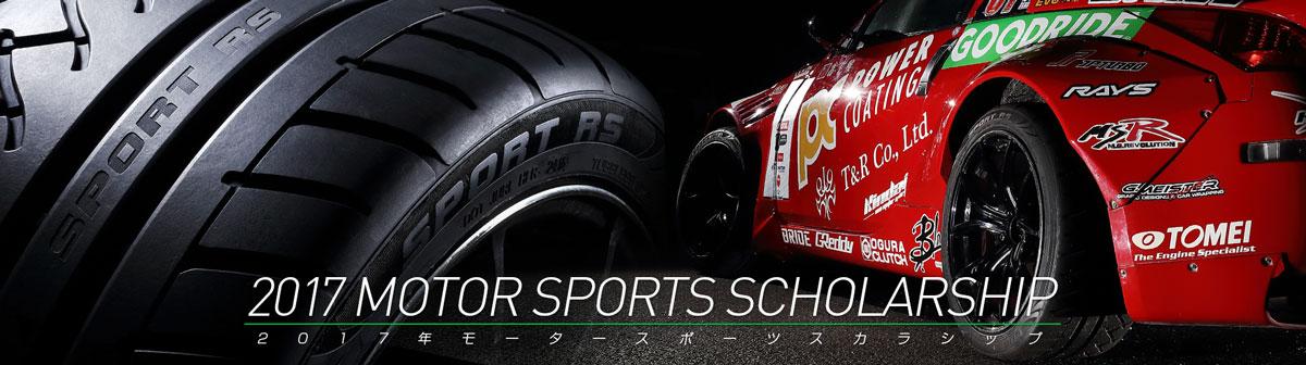 2017年モータースポーツスカラシップ