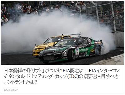 CAR ME FIAインターコンチネンタル・ドリフティング・カップ
