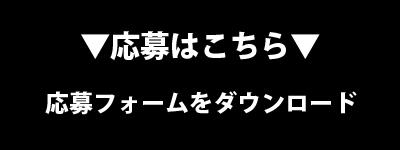 GOODRIDE CUP 2018応募フォーム