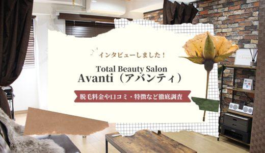 Total Beauty Salon Avanti(アバンティ)の脱毛料金や口コミ・特徴など徹底調査!インタビューもあり!