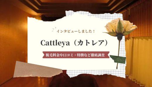 Cattleya(カトレア)の脱毛料金や口コミ・特徴など徹底調査!インタビューもあり!