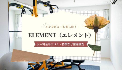 ELEMENTのパーソナル料金や口コミ・特徴など徹底調査!インタビューもあり!