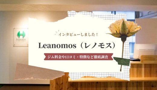 Leanomos(レノモス)のパーソナル料金や口コミ・特徴など徹底調査!インタビューもあり!
