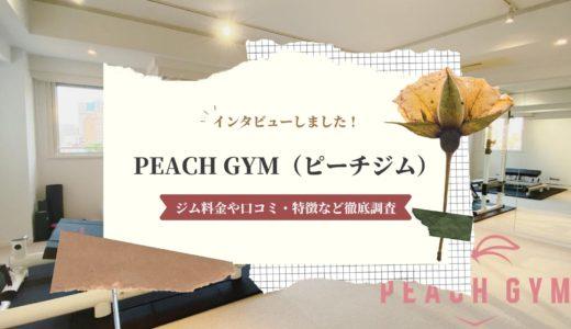 PEACH GYM(ピーチジム)のパーソナル料金や口コミ・特徴など徹底調査!インタビューもあり!