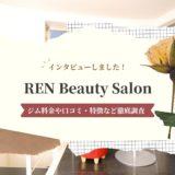 REN Beauty Salonのパーソナル料金や口コミ・特徴など徹底調査!インタビューもあり!